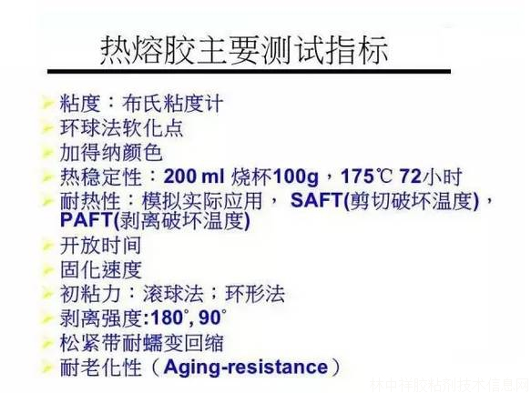 影响热熔胶粘接性能的三大因素(图)