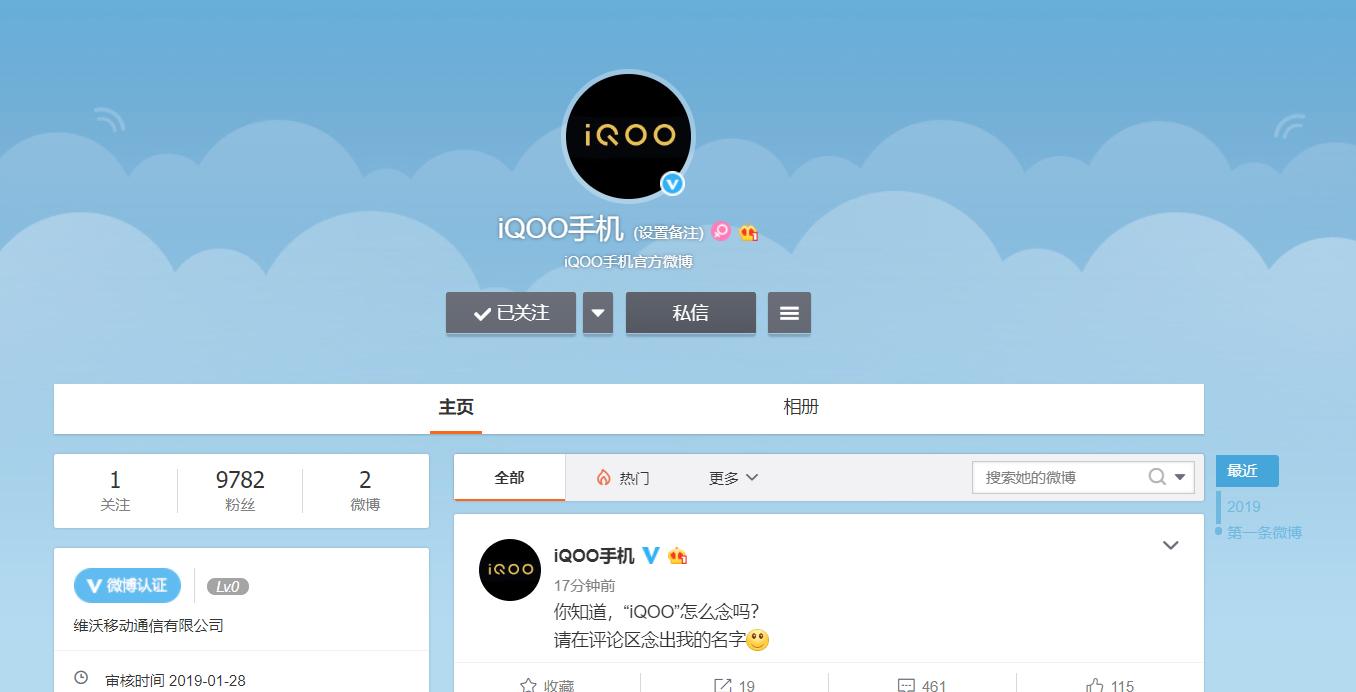 vivo宣布正式推出全新子品牌iQOO手机