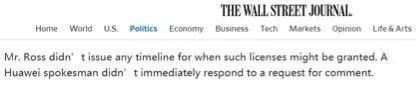 截图来自《华尔街日报》的报道