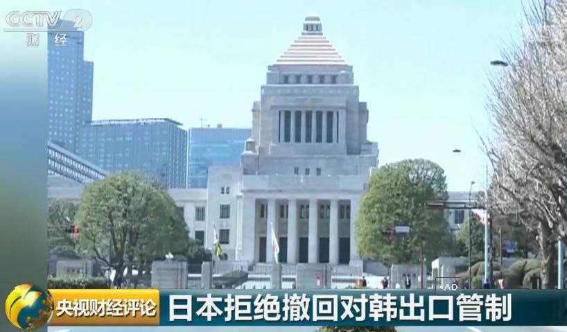 日本拒绝.png