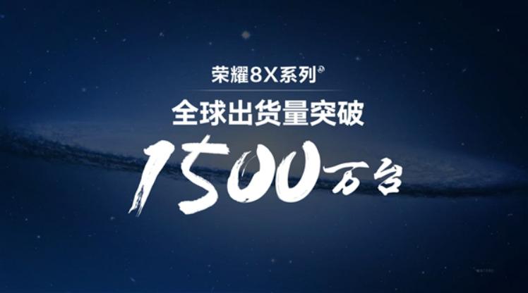 荣耀8X全球出货1500万台:销量再创新高