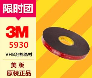 3M5930VHB泡棉双面胶