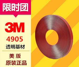 3MVHB4905双面胶带