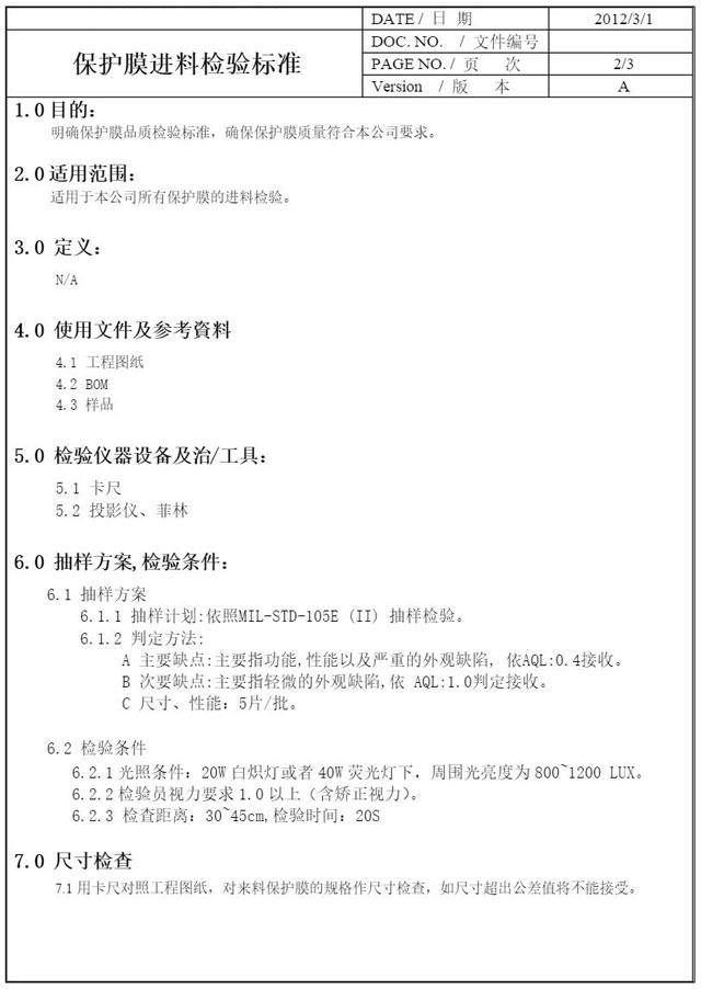 整卷保护膜进料检验规范2