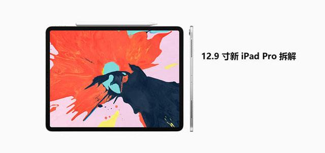 拆解新款12.9 寸iPad Pro:爱模切爱拆机