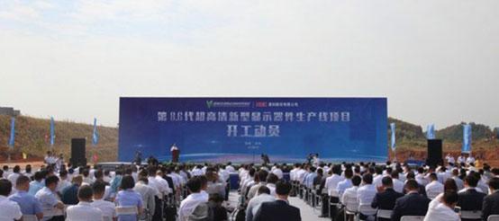 总投资320亿元:惠科第8.6代显示器件生产线项目在长沙开工建设